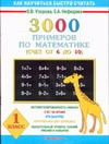 3000 примеров по математике. (Счет от 6 до 10). 1класс Узорова О.В.