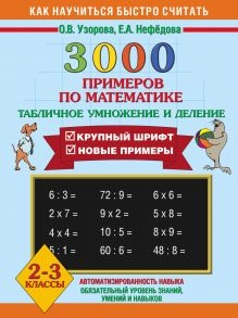 Узорова О.В., Нефедова Е.А. - 3000 примеров по математике. (Табличное умножение и деление). 2-3 классы обложка книги