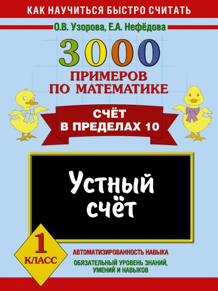3000 примеров по математике. Устный счет. Счет в пределах 10. 1 класс