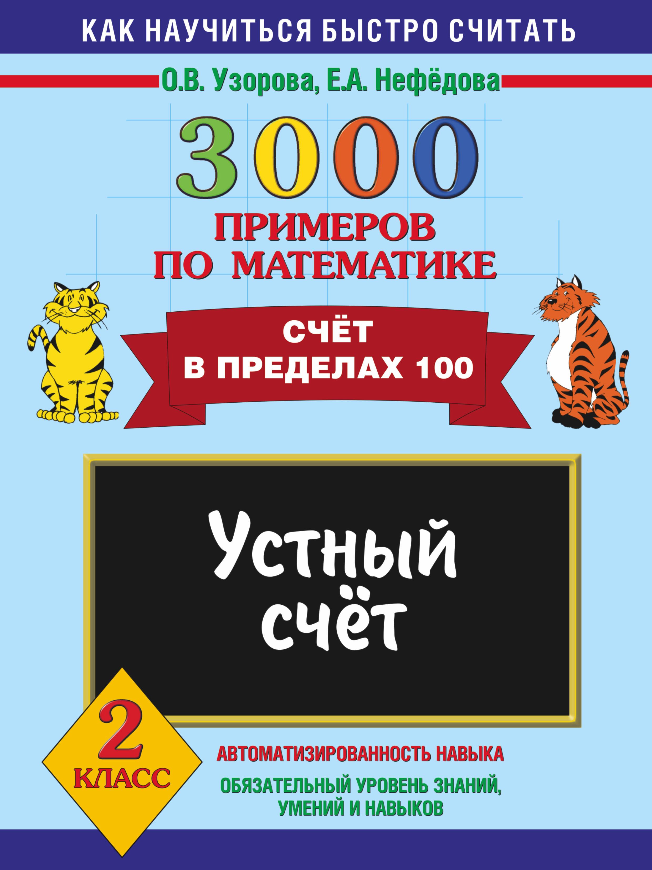 3000 примеров по математике. Устный счет. Счет в пределах 100. 2 класс