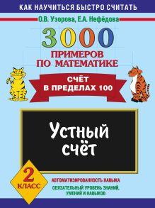 Узорова О.В. - 3000 примеров по математике. Устный счет. Счет в пределах 100. 2 класс обложка книги