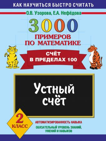 3000 примеров по математике. Устный счет. Счет в пределах 100. 2 класс Узорова О.В.