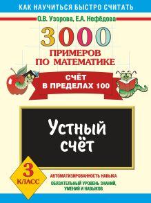 Узорова О.В. - 3000 примеров по математике. Устный счет. Счет в пределах 100. 3 класс обложка книги