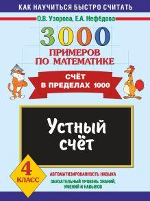 Узорова О.В. - 3000 примеров по математике. Устный счет. Счет в пределах 1000. 4 класс обложка книги