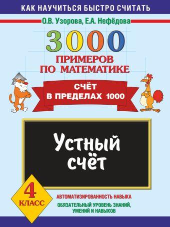 3000 примеров по математике. Устный счет. Счет в пределах 1000. 4 класс Узорова О.В.