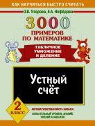 3000 примеров по математике. Устный счет. Табличное умножение и деление. 2 класс