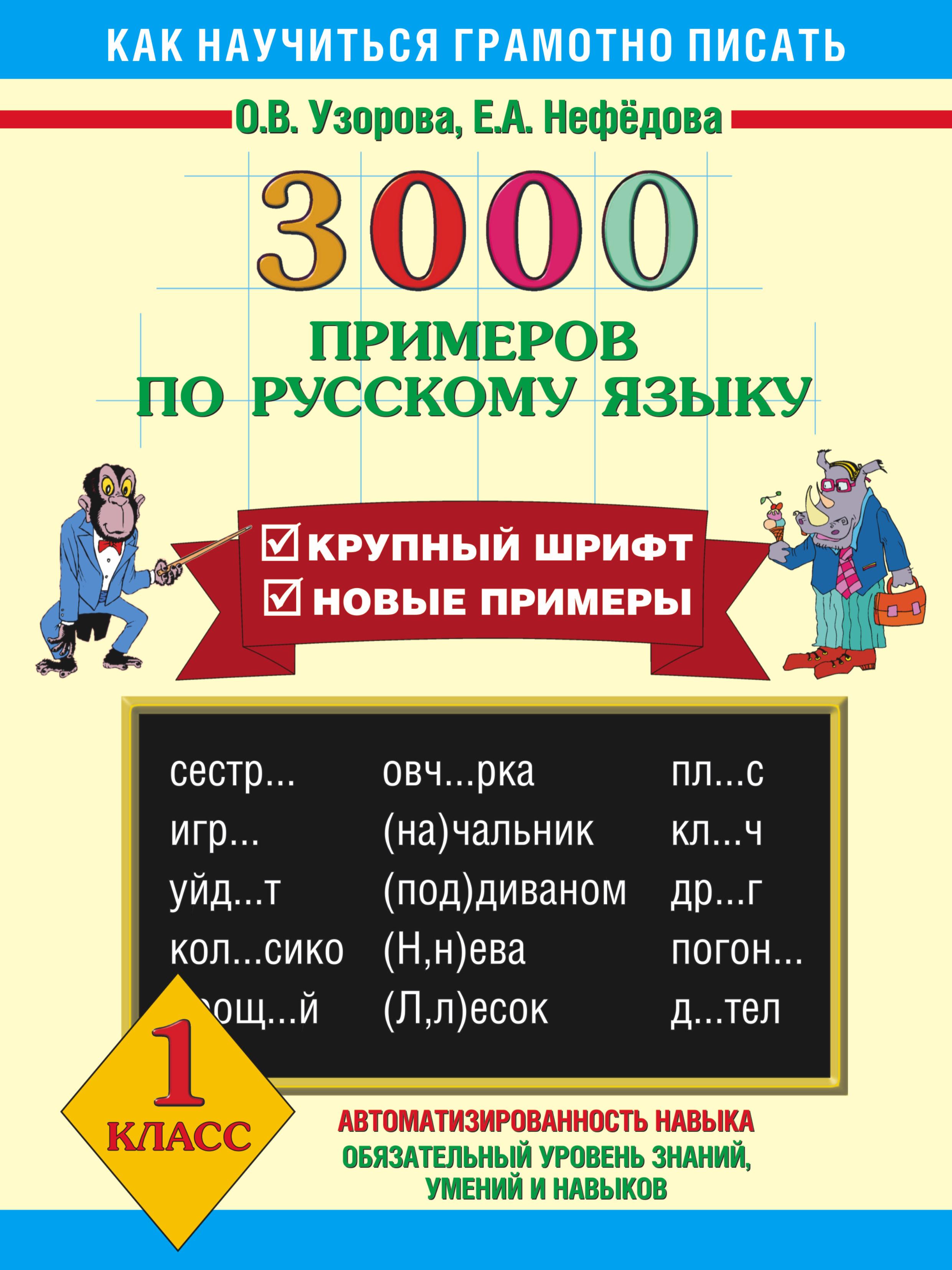 3000 примеров по русскому языку. 1 класс ( Узорова О.В.  )