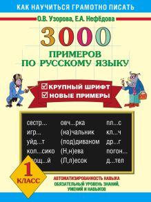 Узорова О.В., Нефедова Е.А. - 3000 примеров по русскому языку. 1 класс обложка книги
