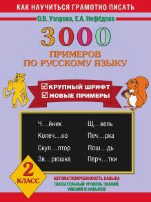 Узорова О.В. - 3000 примеров по русскому языку. 2 класс обложка книги
