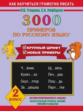 3000 примеров по русскому языку. 2 класс Узорова О.В.