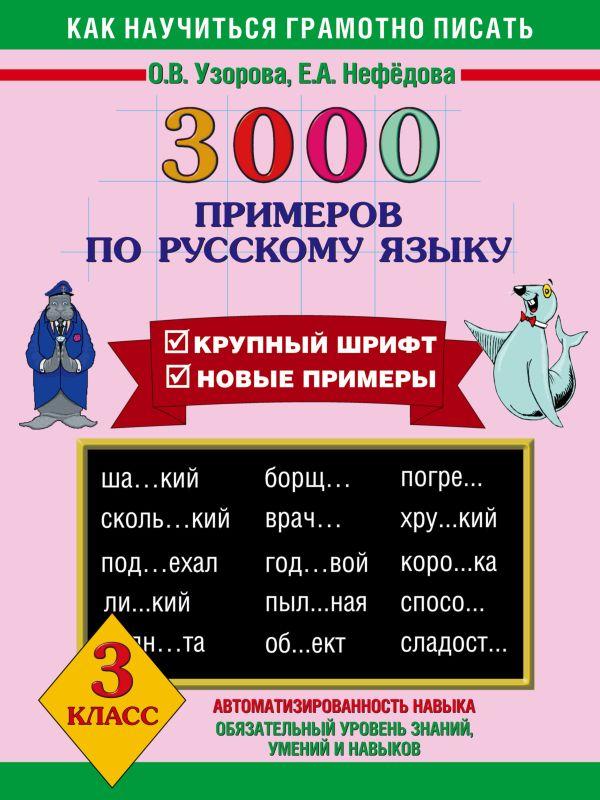 3000 примеров по русскому языку. 3 класс Узорова О.В.