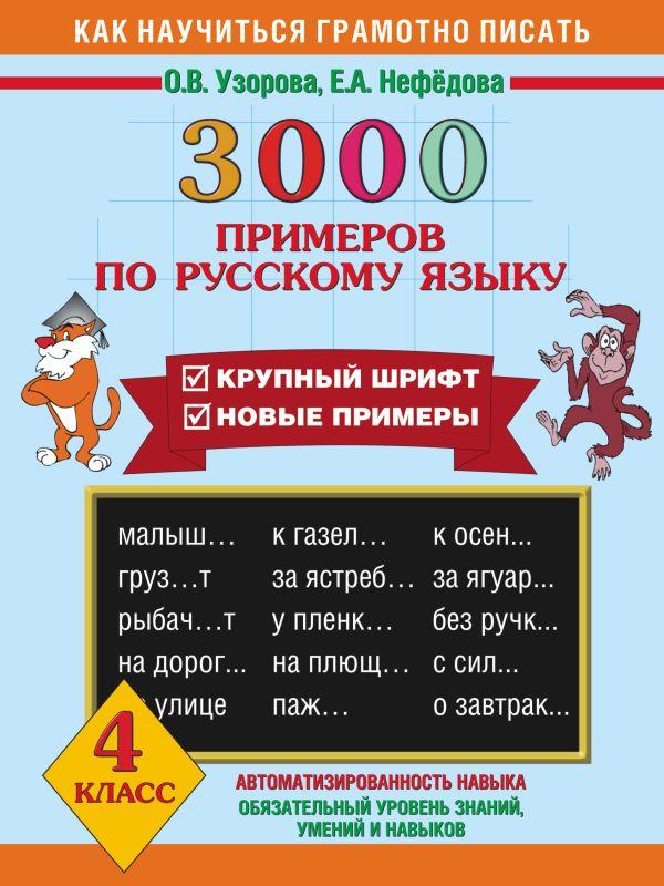 3000 примеров по русскому языку. 4 класс Узорова О.В.