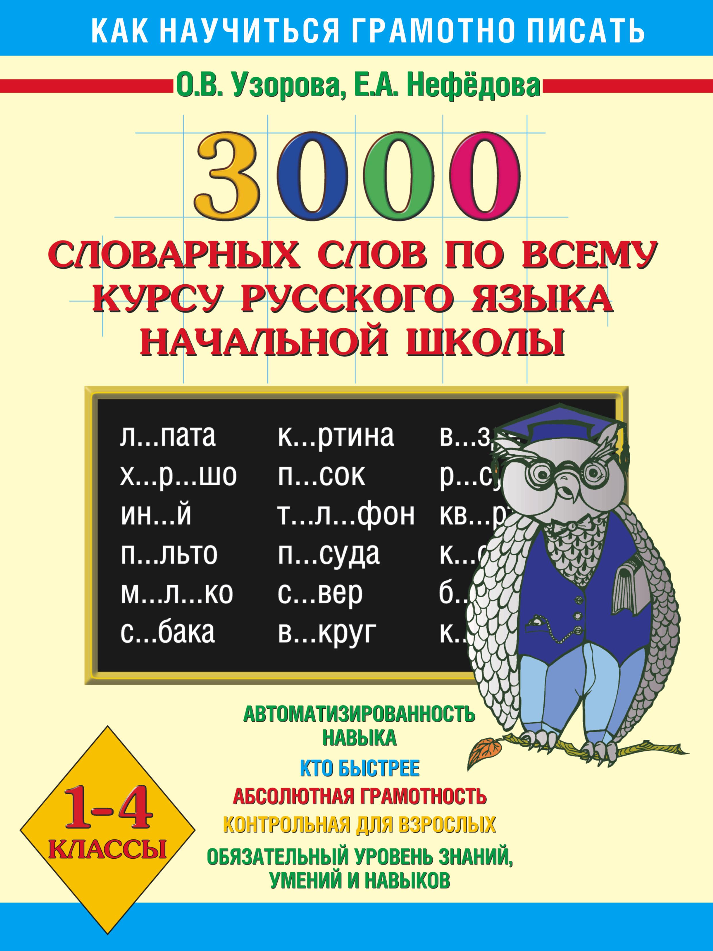 3000 словарных слов по всему курсу русского языка начальной школы. 1-4 классы ( Узорова О.В.  )
