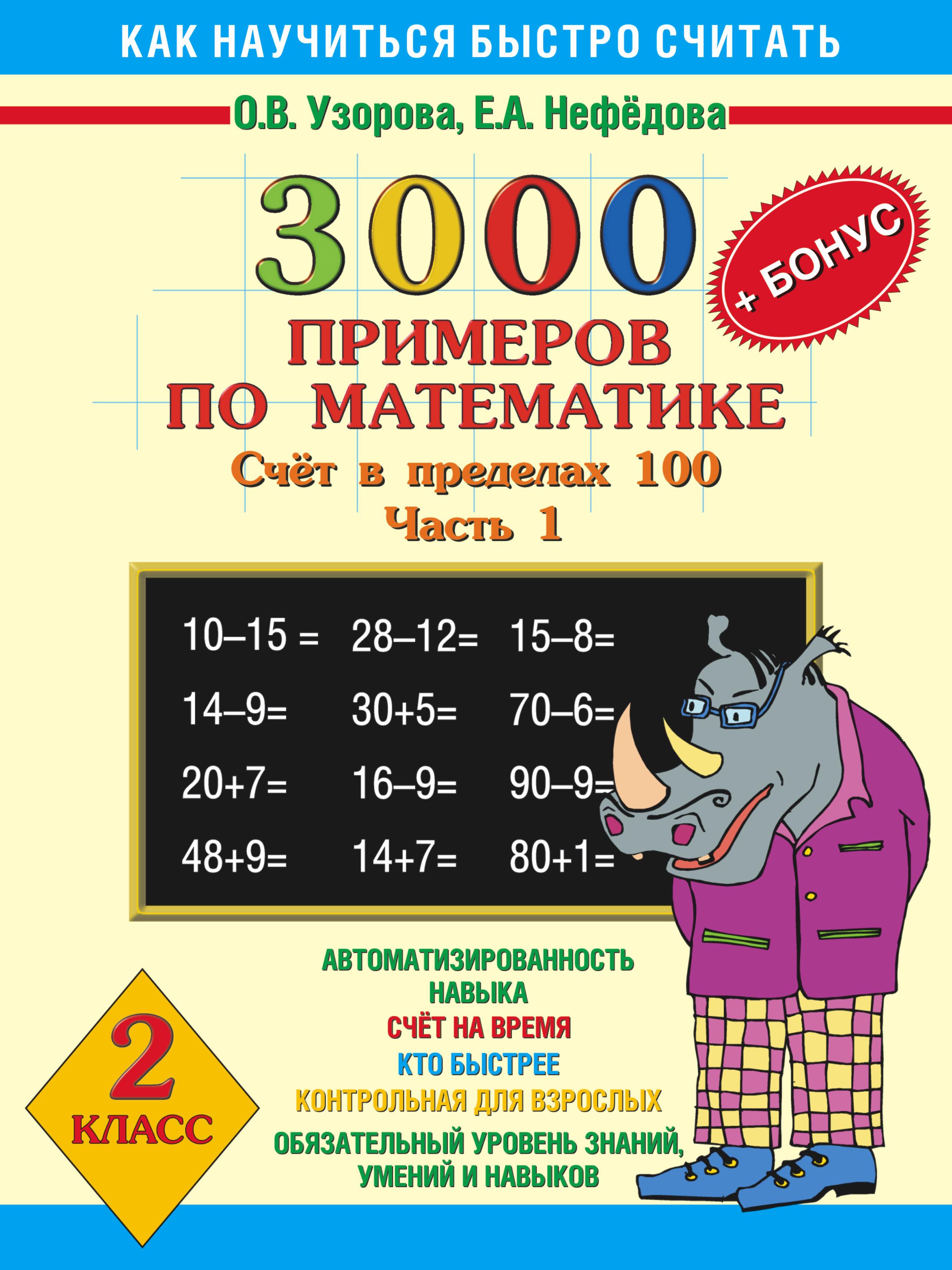 Узорова О.В., Нефедова Е.А. 3000+бонус примеров по математике. (Счет в пределах 100). Ч. 1. 2 класс