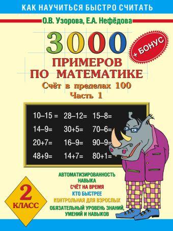 3000+бонус примеров по математике. (Счет в пределах 100). Ч. 1. 2 класс Узорова О.В.
