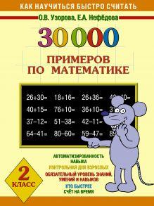 Узорова О.В. - 30000 примеров по математике. 2 класс обложка книги