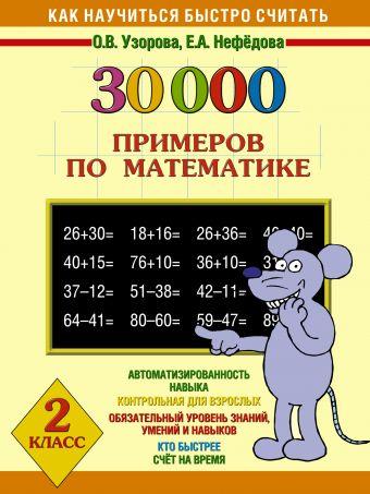 30000 примеров по математике. 2 класс Узорова О.В.