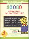 Узорова О.В. - 30000 примеров по математике. 4 класс обложка книги