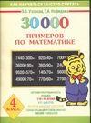 30000 примеров по математике. 4 класс Узорова О.В.