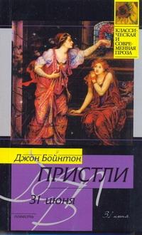 Пристли Д.Б. - 31 июня обложка книги