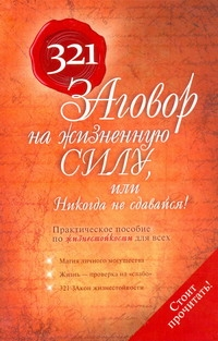 321 ЗАговор на жизненную силу, или Никогда не сдавайся! обложка книги