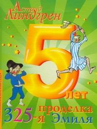 Линдгрен А. - 325-я проделка  Эмиля обложка книги