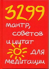 Кипфер Б.Э. - 3299 мантр, советов и цитат для медитации обложка книги