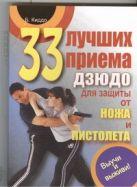 Киддо Билл - 33 лучших приема дзюдо для защиты от ножа и пистолета. Выучи и выживи!' обложка книги