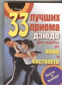 Киддо Билл - 33 лучших приема дзюдо для защиты от ножа и пистолета. Выучи и выживи! обложка книги