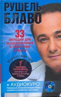 Блаво Р. - 33 мелодии для выздоровления и обретения счастья + аудиокурс обложка книги