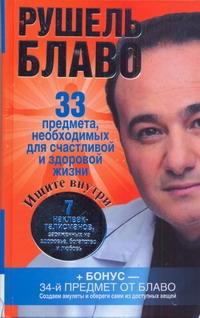 Блаво Р. - 33 предмета, необходимых для счастливой и здоровой жизни обложка книги