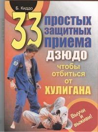 Киддо Билл - 33 простых защитных приема дзюдо, чтобы отбиться от хулигана. Выучи и выживи! обложка книги