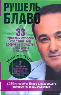 Блаво Р. - 33 простых способа создания зон здоровья и счастья у вас дома и на даче обложка книги