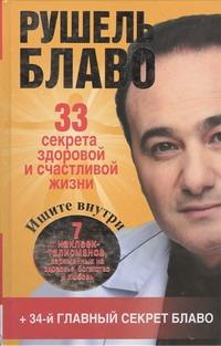Блаво Р. - 33 секрета здоровой и счастливой жизни обложка книги
