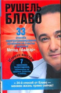 Блаво Р. - 33 способа перепрограммирования организма на счастье и здоровье обложка книги