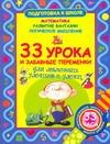 Запаренко В.С. - 33 урока и забавные переменки для маленьких умников и умниц обложка книги