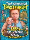 Трахтенберг Р. - 333 1/3 анекдота мужское начало обложка книги