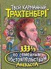 Трахтенберг Р. - 333 1/3 анекдота по семейным обстоятельствам обложка книги