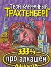 Трахтенберг Р. - 333 1/3 анекдота про алкашей обложка книги