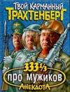Трахтенберг Р. - 333 1/3 анекдота про мужиков обложка книги