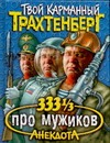 333 1/3 анекдота про мужиков Трахтенберг Р.