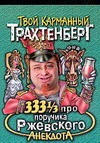 Трахтенберг Р. - 333 1/3 анекдота про поручика Ржевского обложка книги