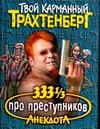 Трахтенберг Р. - 333 1/3 анекдота про преступников обложка книги