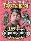 Трахтенберг Р. - 333 1/3 анекдота про революционеров обложка книги