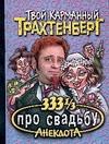 Трахтенберг Р. - 333 1/3 анекдота про свадьбу обложка книги