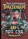 Трахтенберг Р. - 333 1/3 анекдота про суд обложка книги