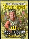 Трахтенберг Р. - 333 1/3 анекдота про тюрьму обложка книги