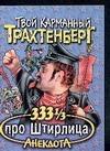 Трахтенберг Р. - 333 1/3 анекдота про Штирлица обложка книги