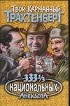 Трахтенберг Р. - 333 1/3 национальных анекдота обложка книги