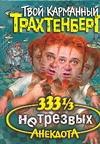 Трахтенберг Р. - 333 1/3 нетрезвых анекдота обложка книги